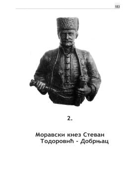 2. Моравски кнез Стеван Тодоровић - Добрњац