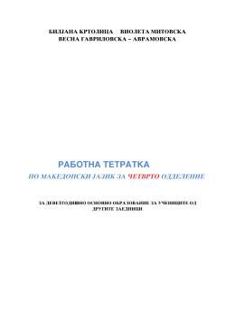 rabotna tetratka po makedonski jazik za ^etvrto oddelenie