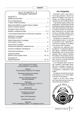 Postar 164 - Sindikat PTT radnika Srbije