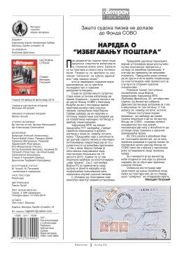 Број 82 / Стране 3-30 - Udruženje Vojnih Penzionera Srbije