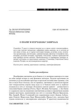 """о појму и изучавању завичаја - Градска библиотека """"Владислав"""