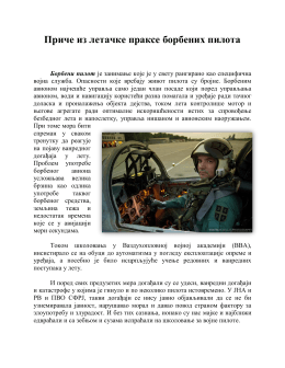 Приче из летачке праксе борбених пилота