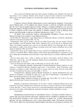 ОТВЕЧАЕТ ИЕРОМОНАХ ИОВ (ГУМЕРОВ)