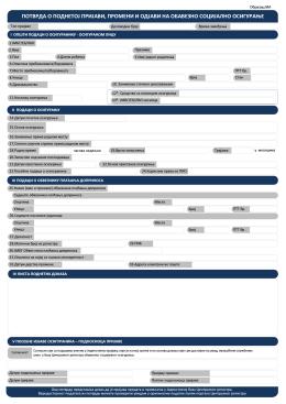 Потврда о успешној регистрацији М-А