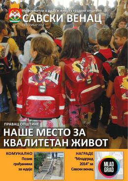 број 44 - септембар 2014. године