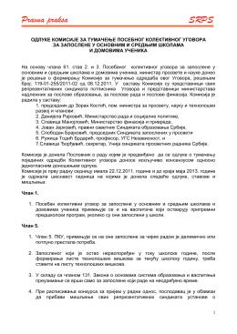 ОДЛУКЕ комисије за тумачење ПКУ