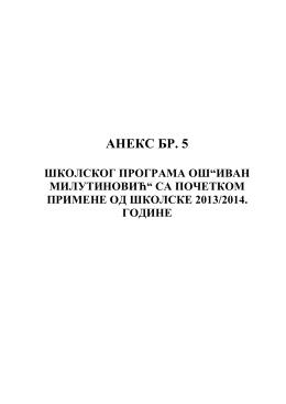 Анекс школског програма за 2013/2014.годину