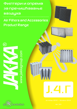 talasasti filteri z-linija sa sistemom zamene / wave