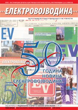 Срђан - Elektrovojvodina