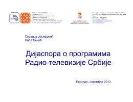 Дијаспора о програмима Радио-телевизије Србије