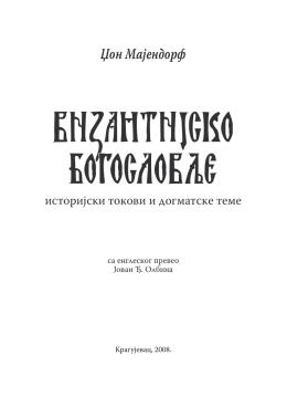 Византијски Христос