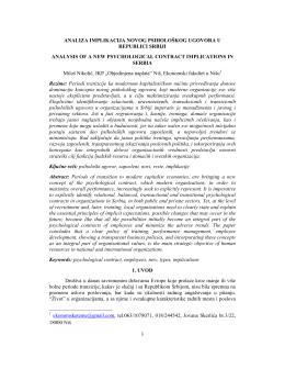 Анализа импликација новог психолошког уговора у Републици