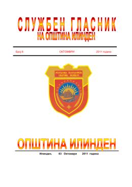 Службен гласник на Општина Илинден Бр.8, октомври 2011 година