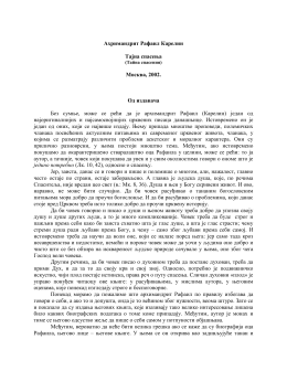 Ахримандрит Рафаил Карелин Тајна спасења Москва, 2002. Од