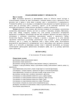 PDF  – српски ћирилица