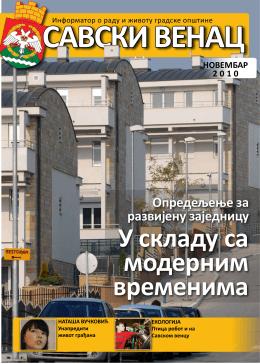 број 28 - новембар 2010. године