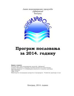 Program poslovanja za 2014.pdf