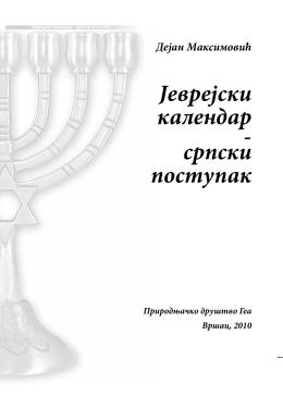 Јеврејски календар - српски поступак - ГЕА