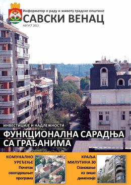 број 39 - август 2013. године