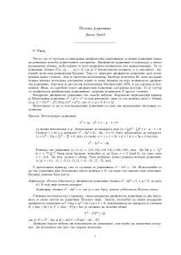 Pelova jednačina