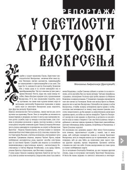 РЕПОРТАЖА - Епархија будимљанско