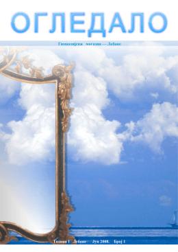 Огледало - Гимназија у Лебану
