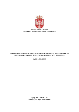 Izveštaj o reviziji finansijskih izveštaja i pravilnosti