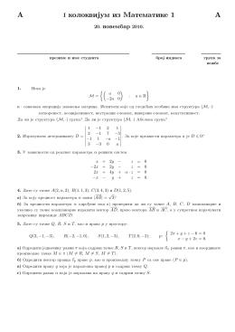 A I kolokvijum iz Matematike 1 A