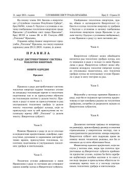 Pravila o radu distributivnog sistema toplotne energije