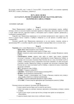 Pravilnik o Statusu Registraciji i pravu nastupa Igraca 08.05.2012.pdf