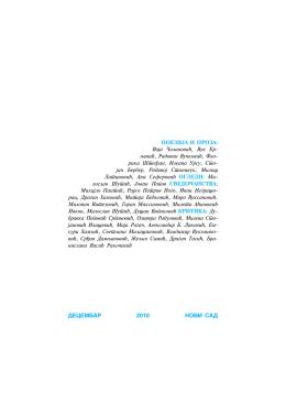 књига 486, свеска 6, децембар 2010.