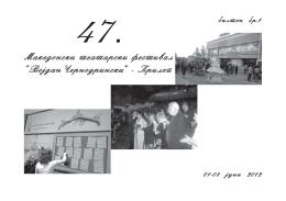 47. Makedonski teatarski festival