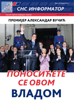 ПРЕМИЈЕР АЛЕКСАНДАР ВУЧИЋ - SNS-a