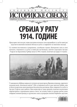 Пред први светски рат, војне доктрине великих сила предвиђале