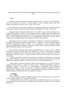 Prvi izveštaj Republike Srbije prema Okvirnoj konvenciji Ujedinjenih