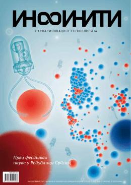 ISSN 2233-1212 - Фонд др Милан Јелић