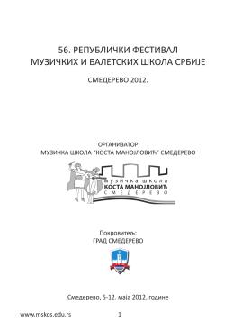 56. републички фестивал музичких и балетских школа србије