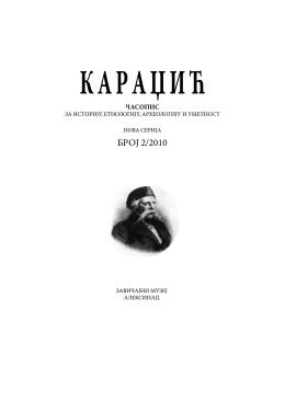Часопис Караџић бр. 2 - Завичајни музеј – Алексинац