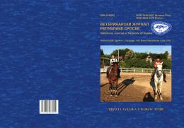 ВЕТЕРИНАРСКИ ЖУРНАЛ РЕПУБЛИКЕ СРПСКЕ Veterinary