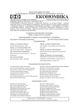 2/2012 - Ekonomika