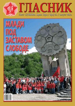 Лист СУБНОРА Црне Горе / број 31 / август 2012.