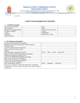 Sportskomedicinski formular (anamneza)
