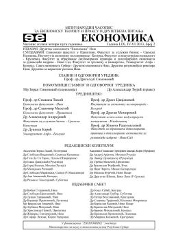 2/2013 - Ekonomika
