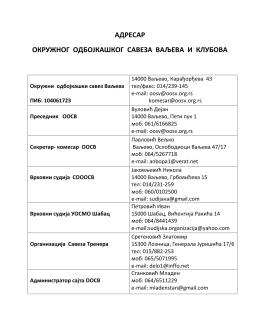 ОВДЕ - Окружни одбојкашки савез Ваљева