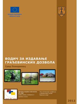 Програм подршке општинама IPA 2007 Добра