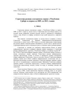 Стратегија развоја електронске управе у Републици Србији за