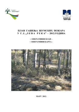 """план гашења шумских пожара у г. ј. """"л е в а р е к а"""""""