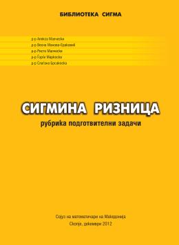 Sig_Riznica_Podg zadaci - Сојуз на математичари на Македонија
