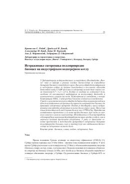 Istraživanje sagorevanja poljoprivredne biomase na