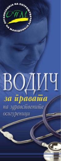 повеќе... - Организација на потрошувачите на Македонија